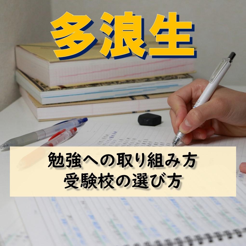 多浪生へ勉強への取り組み方と受験校の選び方アドバイス