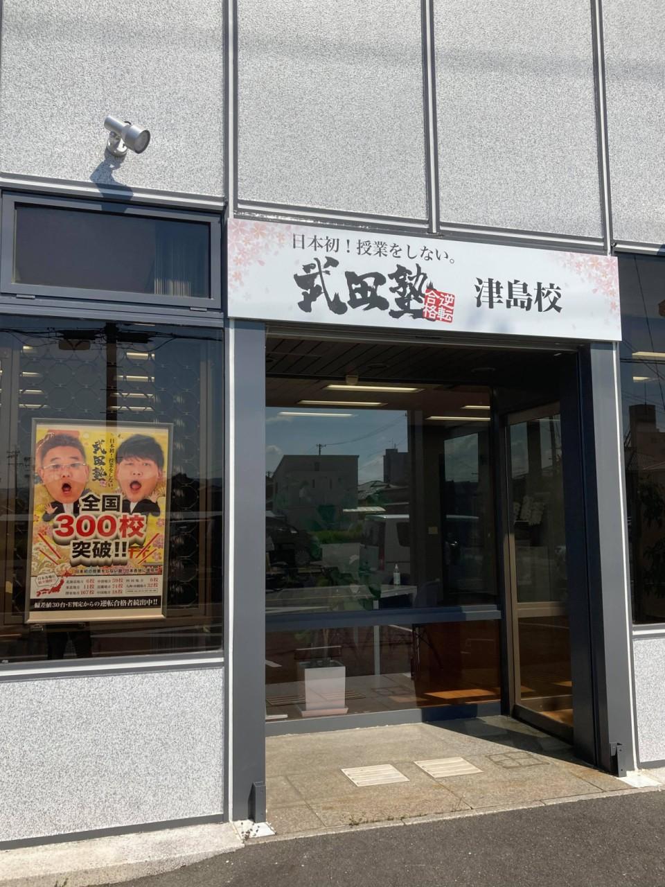 武田塾 校舎1