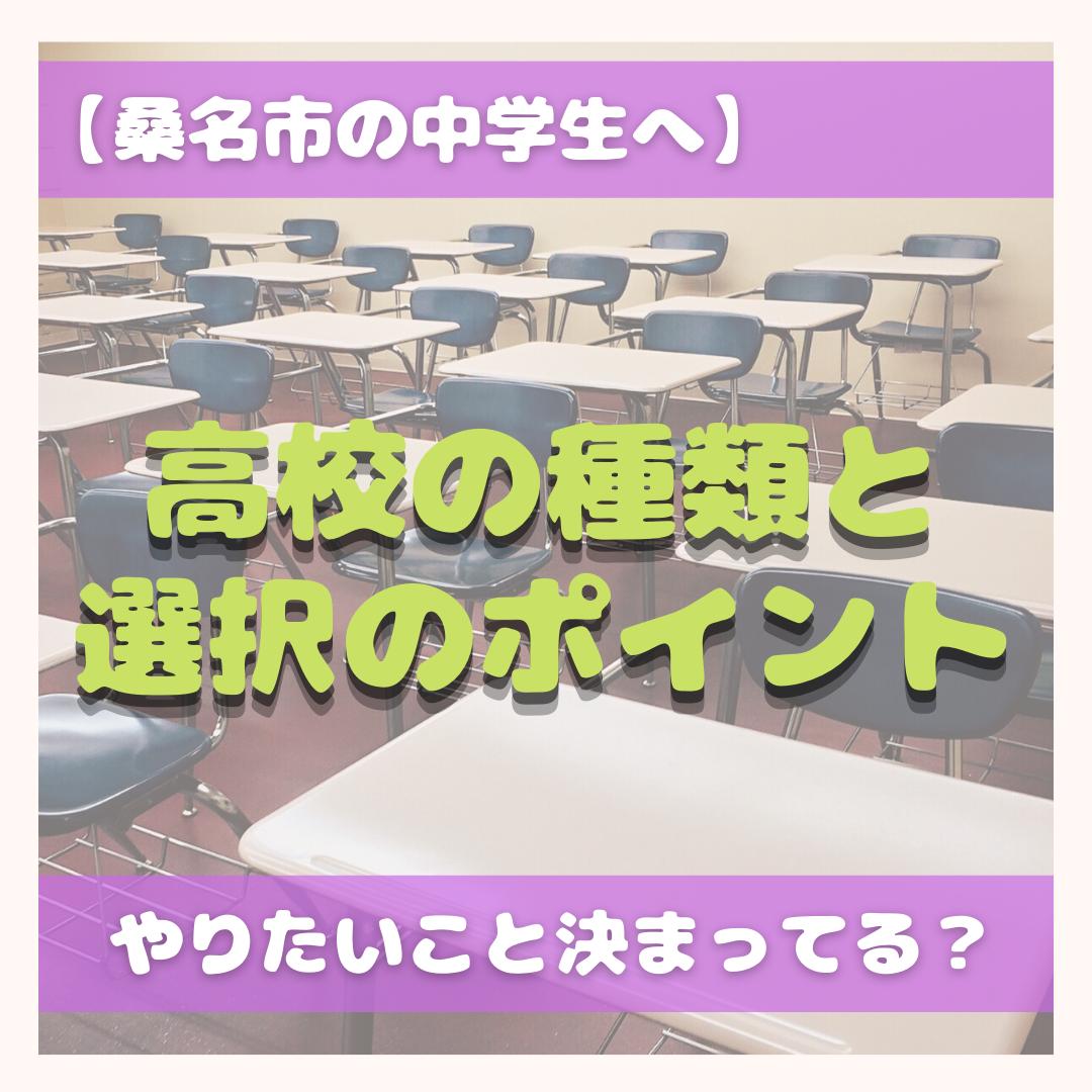 【イベント】定期テスト対策のコピーのコピー