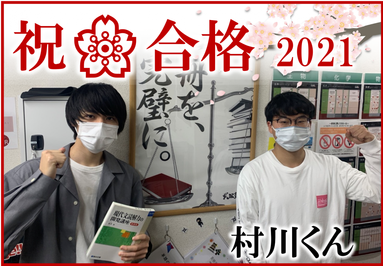 村川くん2021