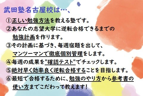 武田塾名古屋校