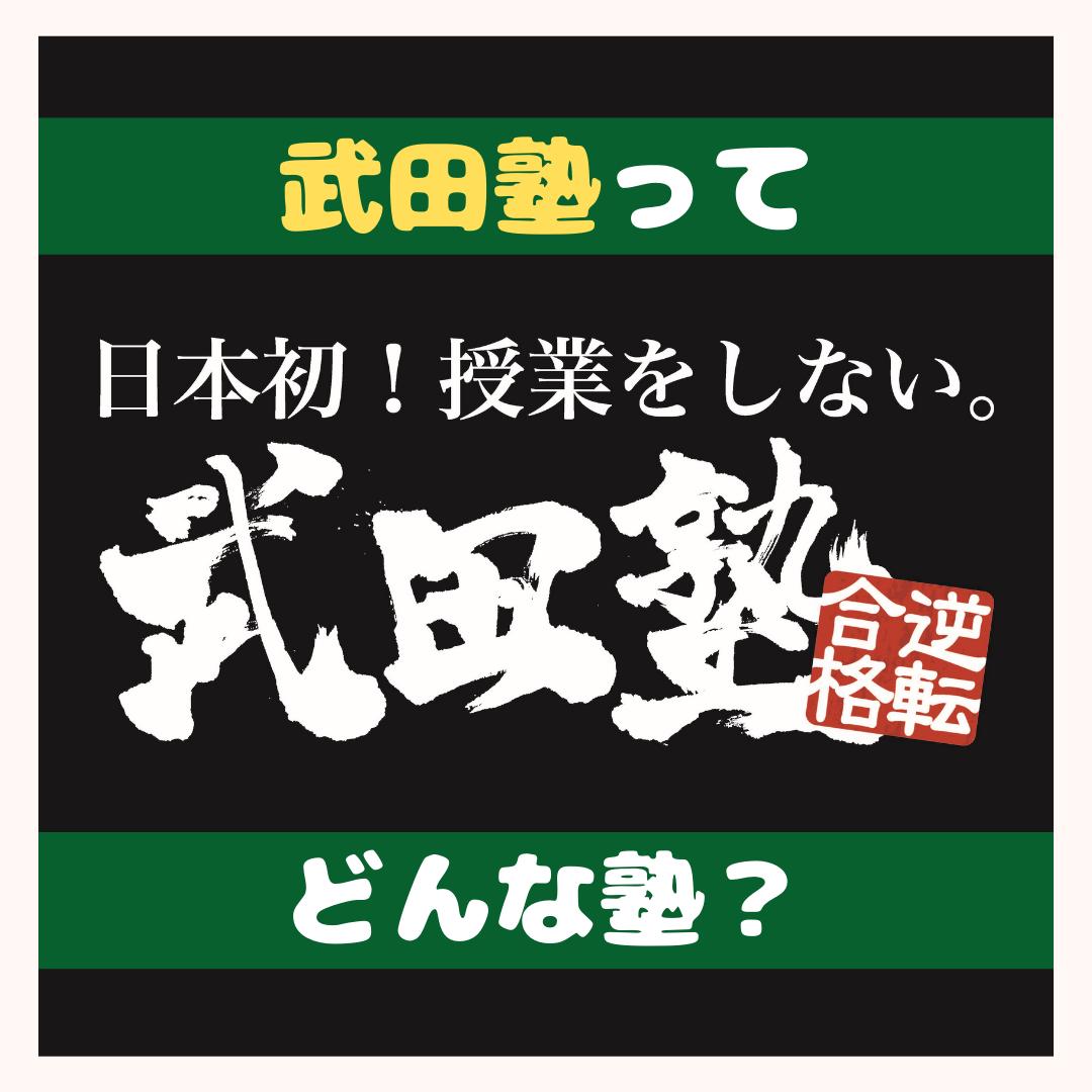 武田塾ってどんな塾? (1)