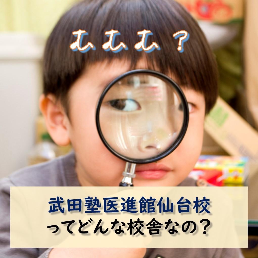武田塾医進館仙台校ってどんな校舎なの?