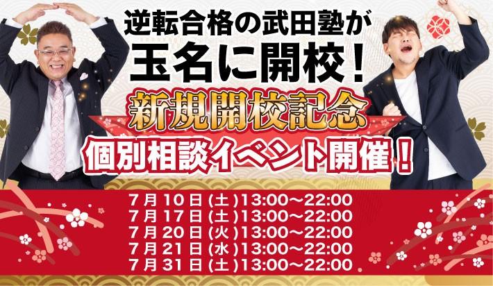 7/10(土)・7/17(土)・7/20(火)・7/21(水)・7/31(土) 開校イベント開催!