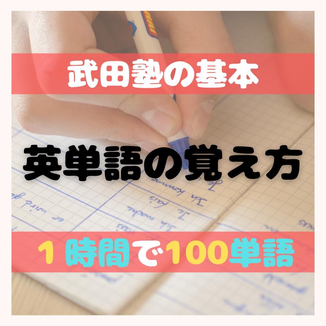 武田塾ってどんな塾?のコピーのコピー (1)