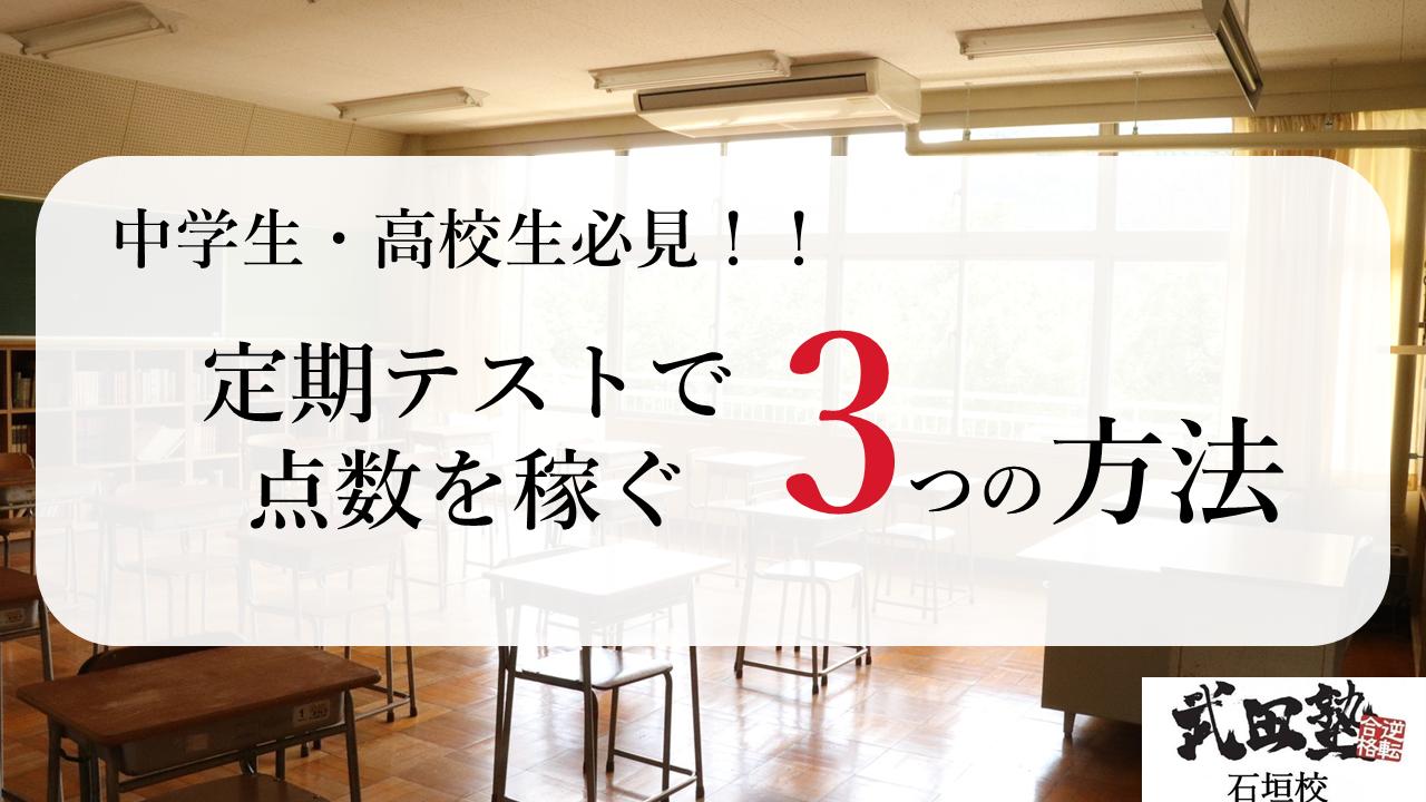 定期テスト点数上げる武田塾石垣校