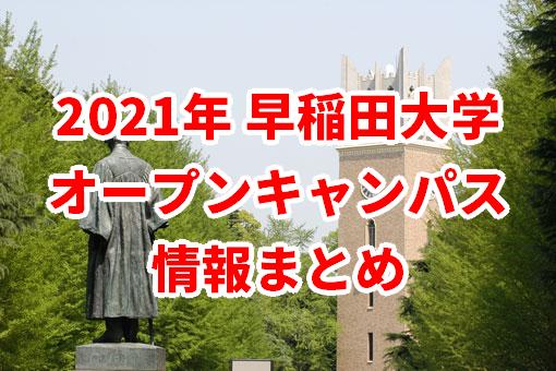 2021年早稲田大学オープンキャンパス