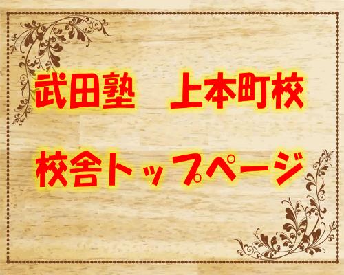 武田塾上本町校 校舎トップページ