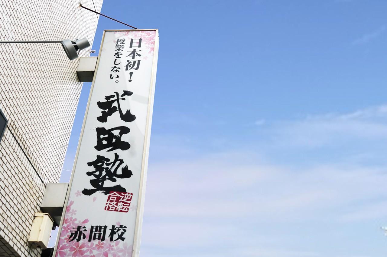 武田塾 外観