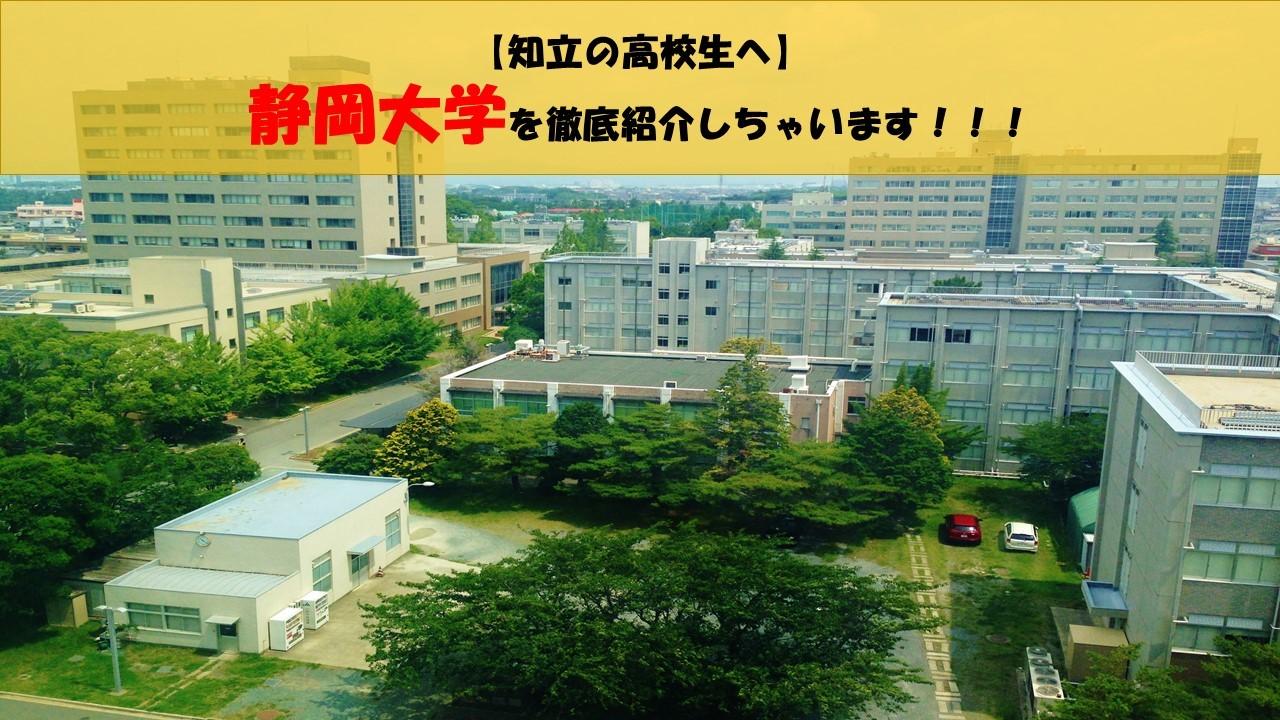 静岡大学写真