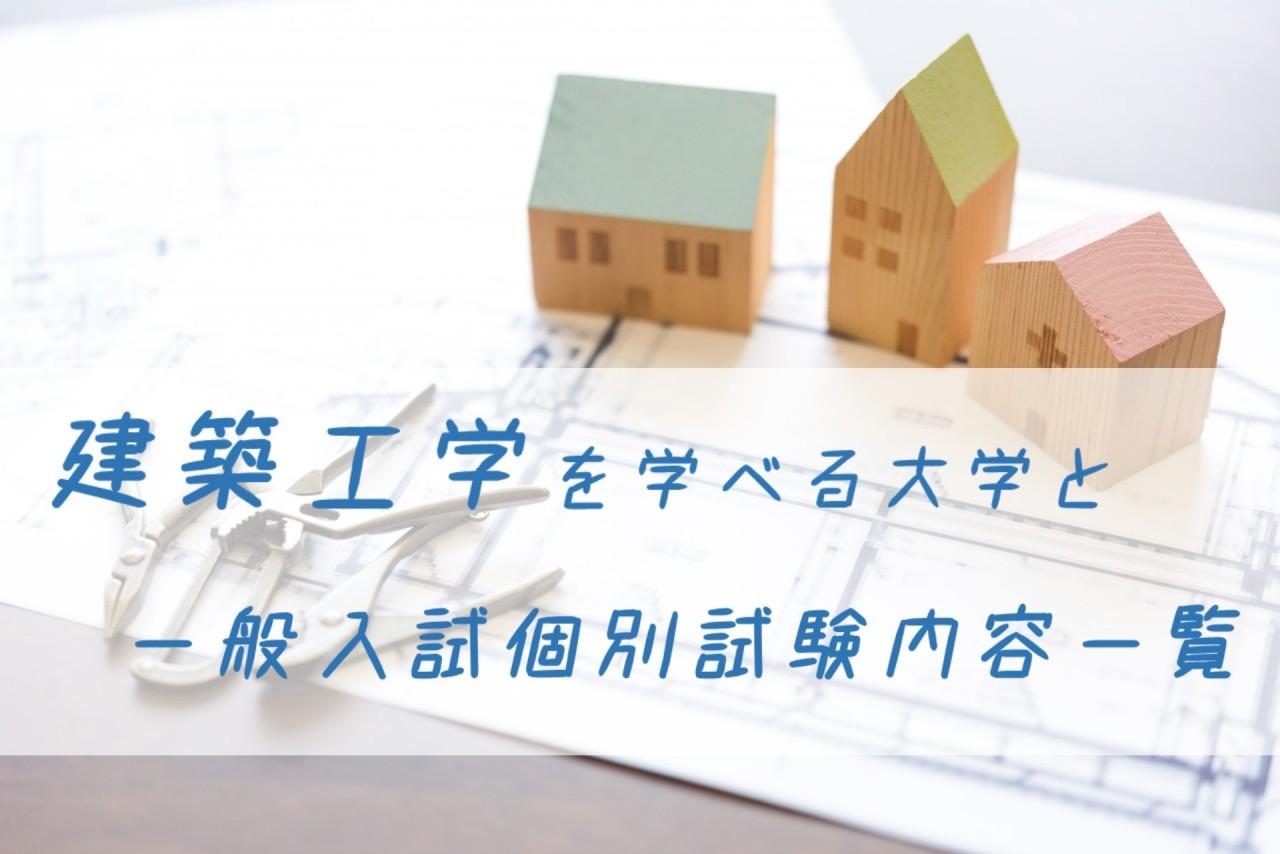 建築工学を学べる大学_枚方市の大学受験予備校なら武田塾枚方校
