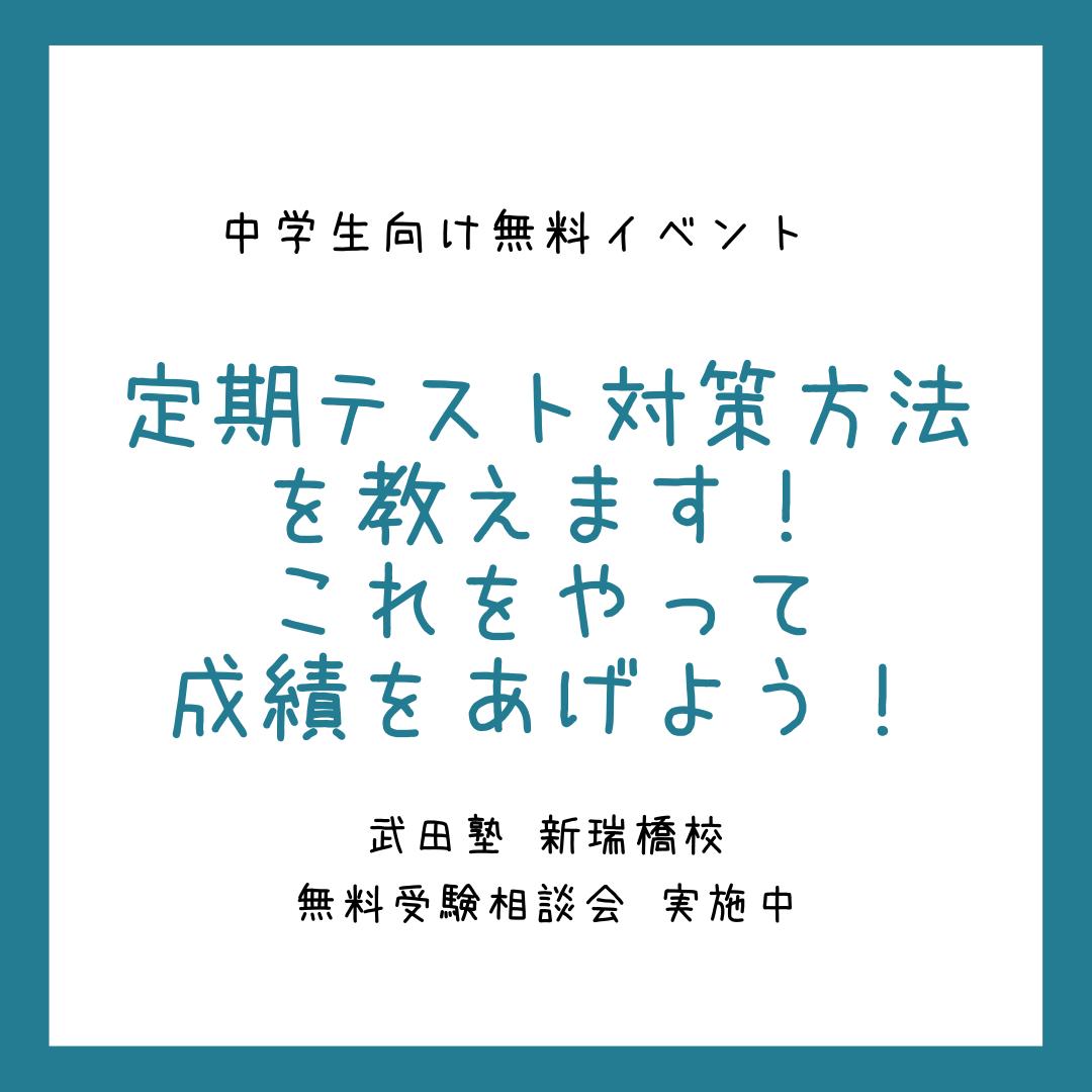 武田塾 新瑞橋校 無料受験相談会 実施中のコピー2