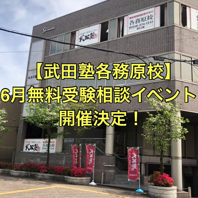 【武田塾各務原校】無料受験相談イベント2
