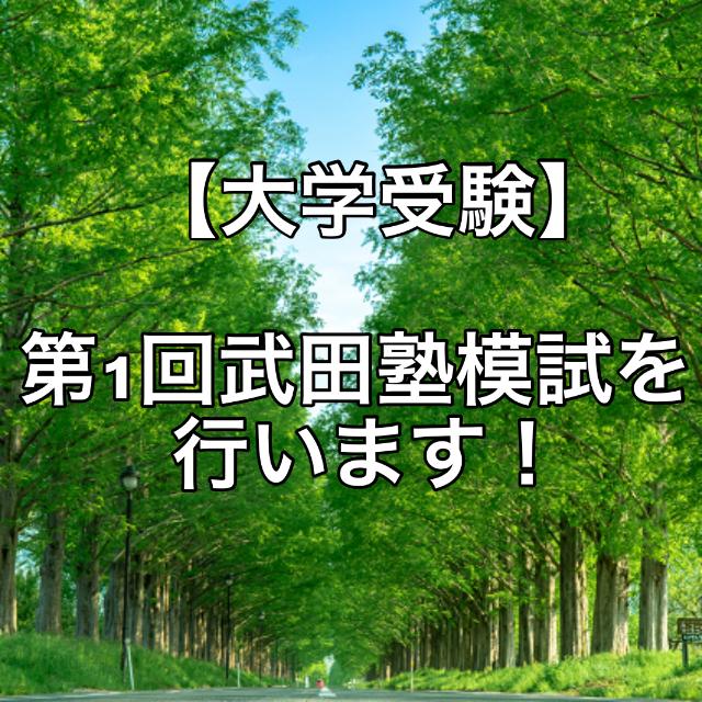 【武田塾各務原校】武田塾模試2