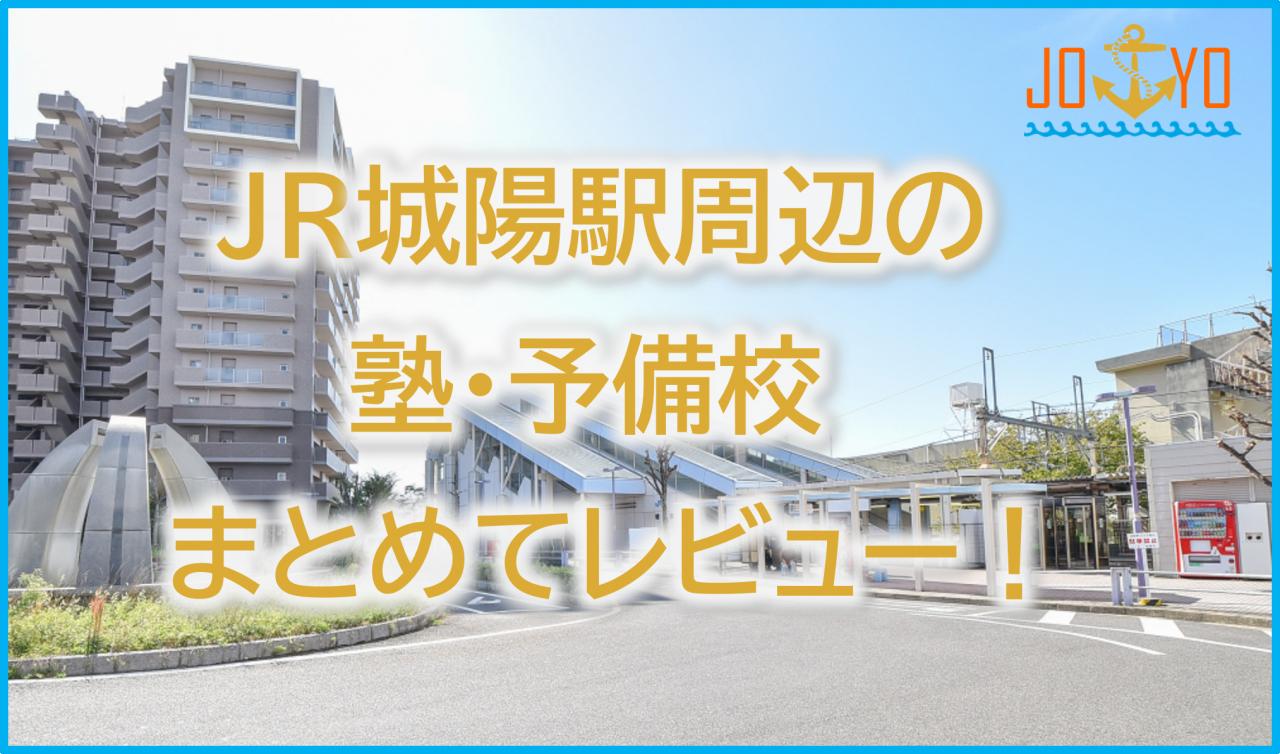 城陽駅サムネ (2)