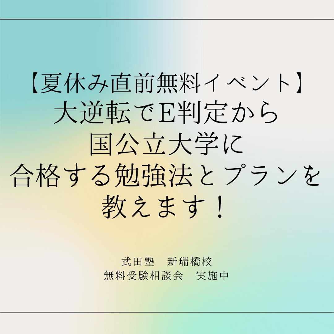 武田塾 新瑞橋校