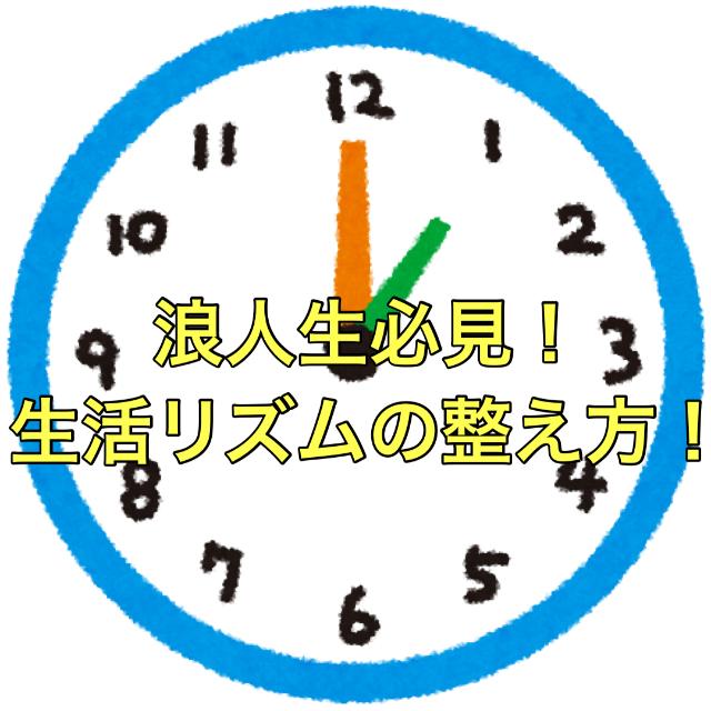 【武田塾各務原】生活リズムの整え方