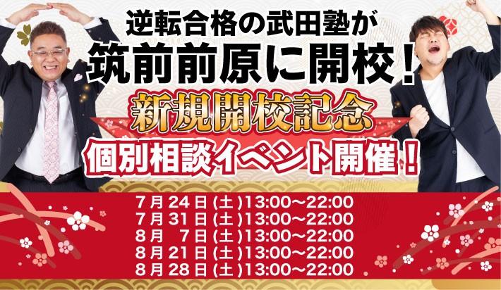 7/24(土)・7/31(土)・8/7(土)・8/21(土)・8/28(土) 開校イベント開催!