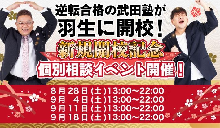 8/28(土)・9/4(土)・9/11(土)・9/18(土) 開校イベント開催!