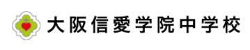 大阪信愛学院中学校ロゴ