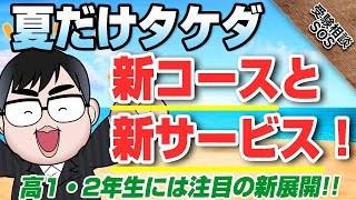 夏だけタケダ(文武 コツコツ)