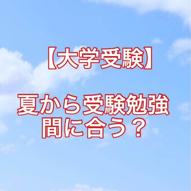 【武田塾各務原校】夏から受験勉強
