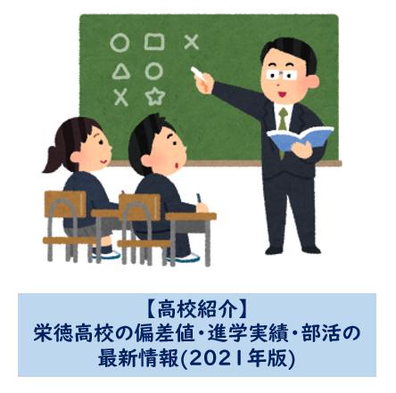 eitokukoukou2021