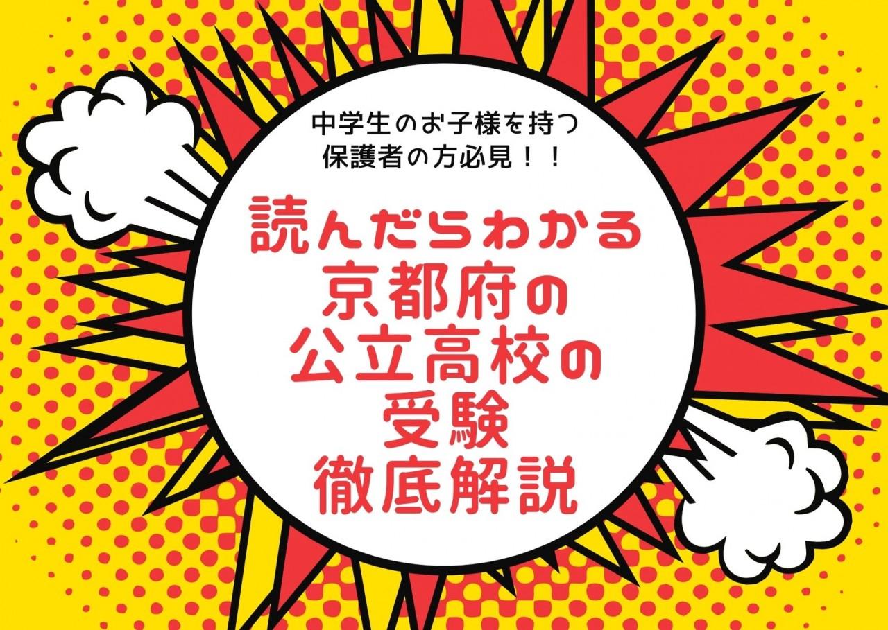 京都公立高校受験