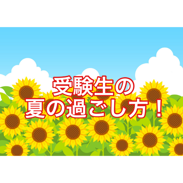 【武田塾各務原校】受験生の夏の過ごし方