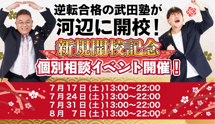 7/17(土)・7/24(土)・7/31(土)・8/7(土) 開校イベント開催!