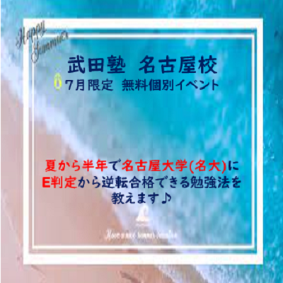 nagoyakou7gatuibento