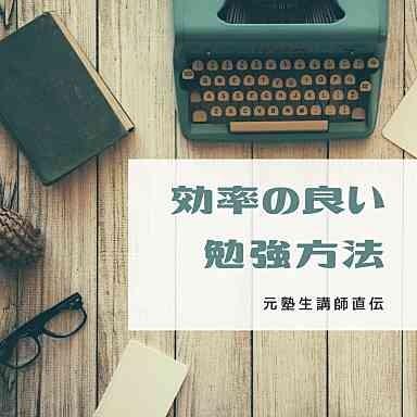 武田塾 効率 勉強方法