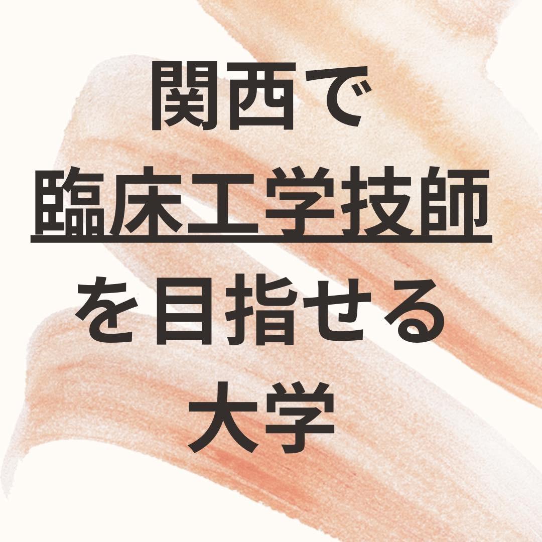 芦屋 塾 予備校 臨床工学技士