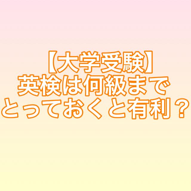 【武田塾各務原校】英検