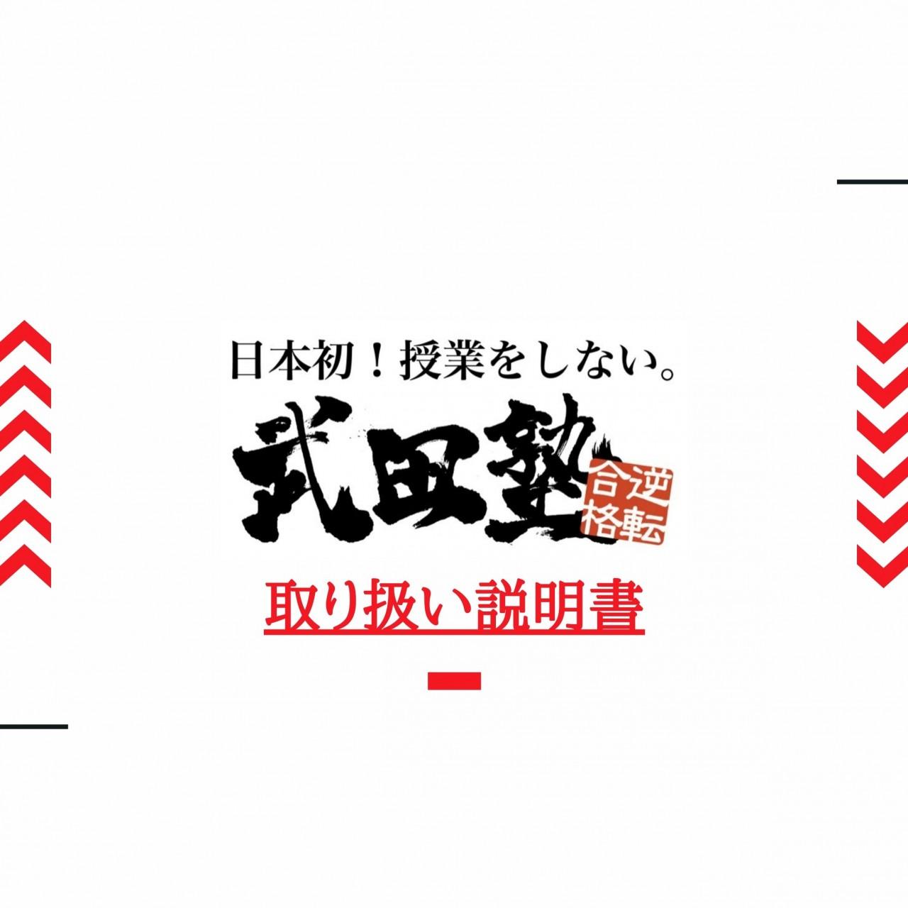 武田塾 (2)