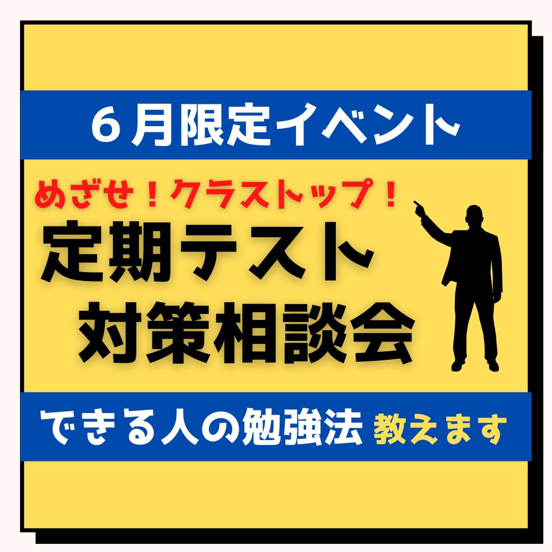 武田塾ってどんな塾?のコピーのコピーのコピー (1)