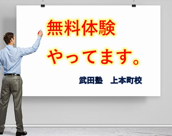 無料体験-武田塾上本町校