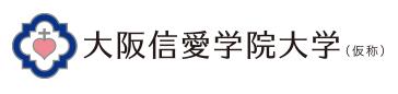 大阪信愛学院大学ロゴ