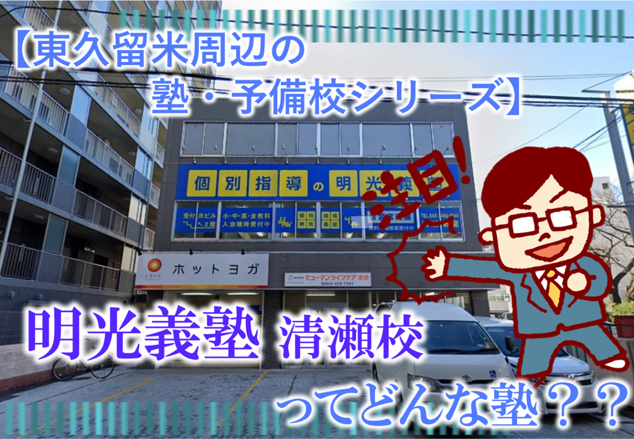 明光義塾清瀬