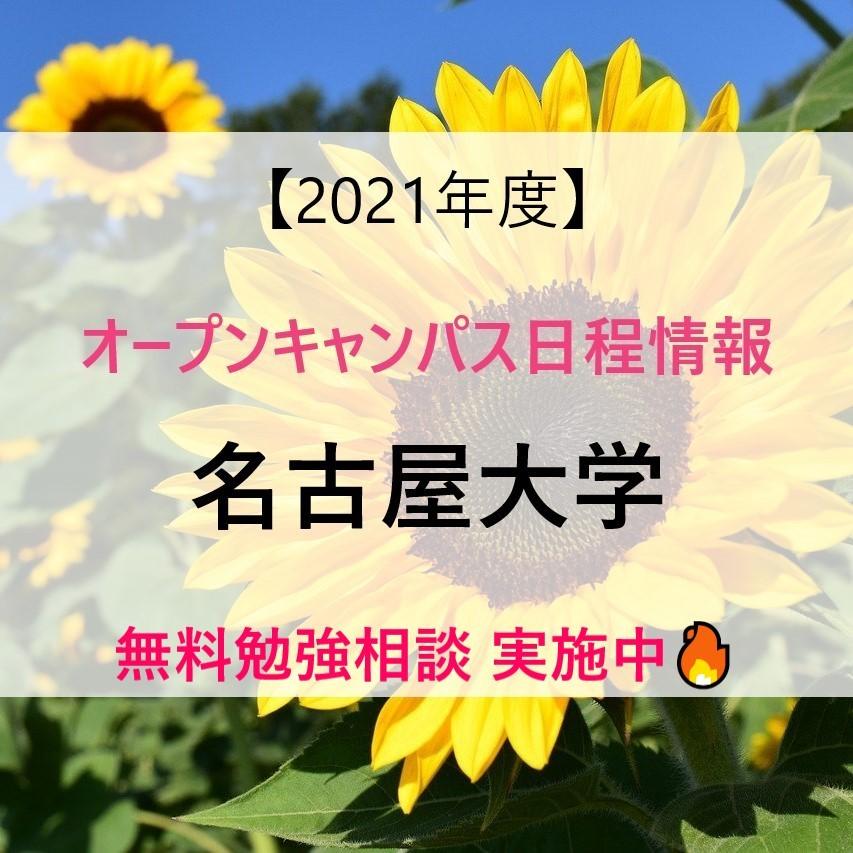 6月名大イベント