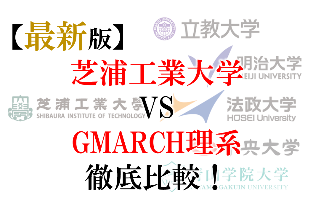 芝浦工業大学vsGMARCH