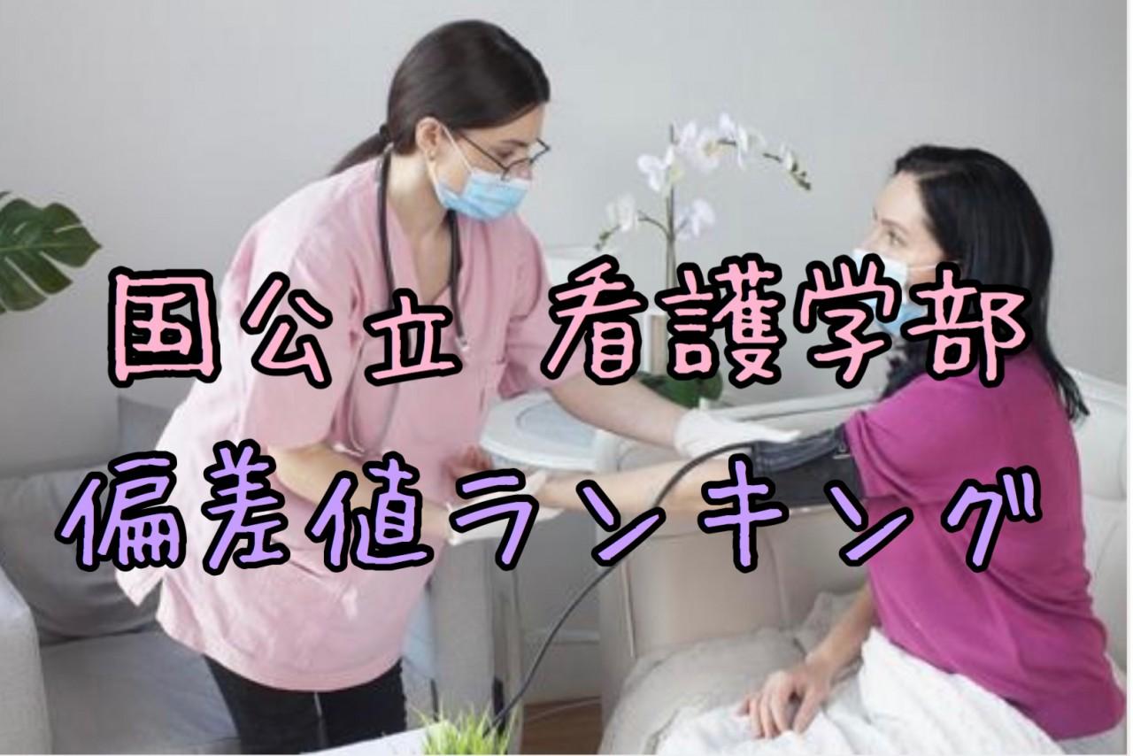 ブログ用画像(看護学部偏差値ランキング)