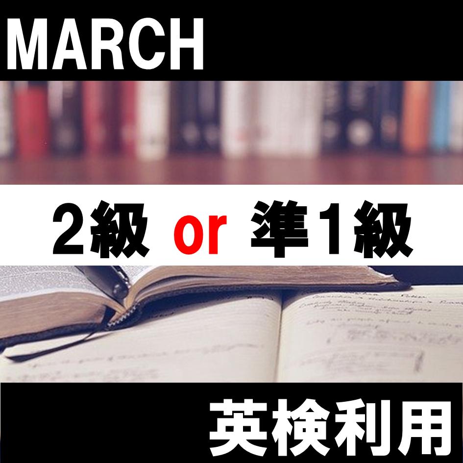 MARCHでの英検利用を徹底解説 英検2級、準1級どっちが必要?