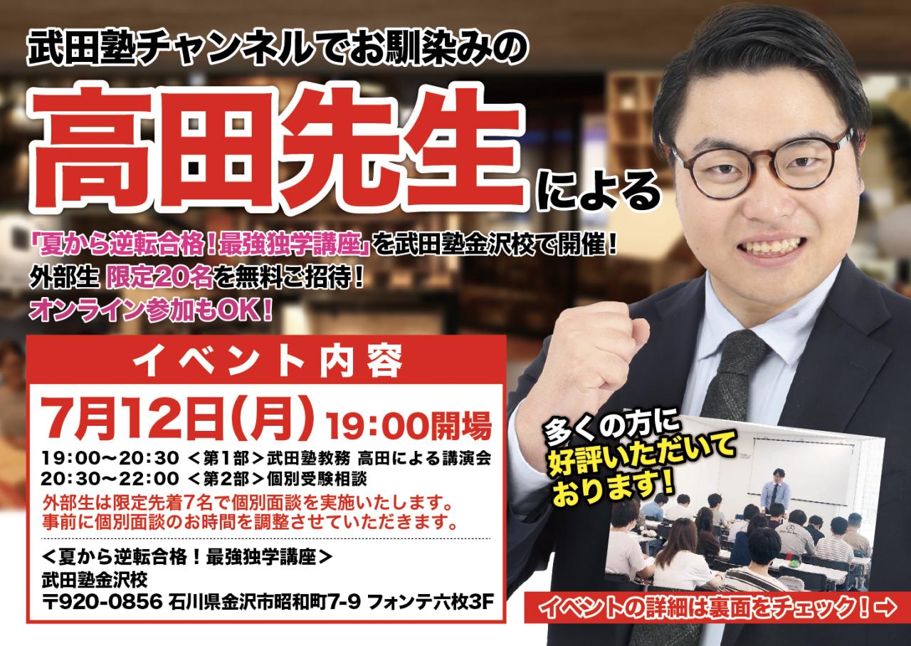 【武田塾金沢校】20210712独学支援イベントチラシ(表)