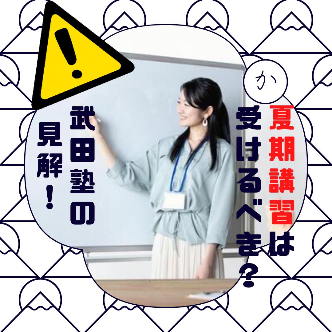 夏期講習は受けるべき?武田塾の見解は!?