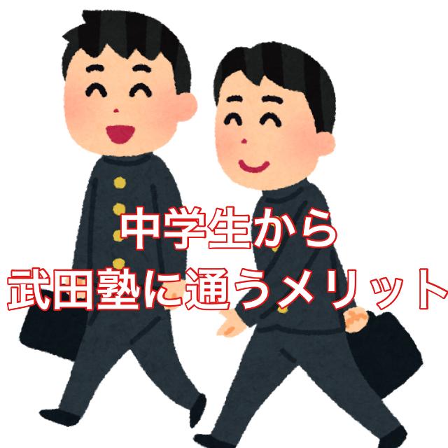 【武田塾各務原校】中学生2
