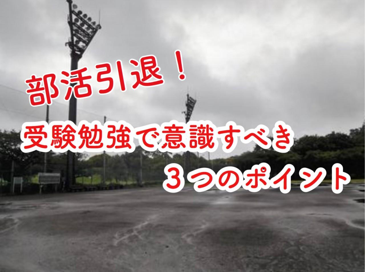 ブログ用画像(部活引退)