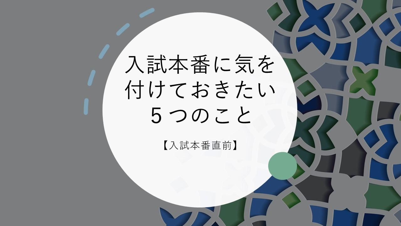 ブログ画像【入試本番】