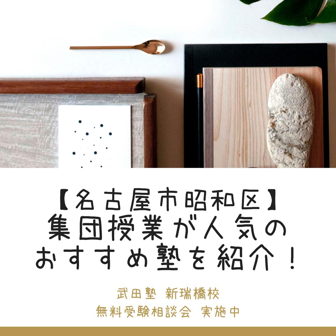 武田塾 新瑞橋校 無料受験相談会 実施中のコピー