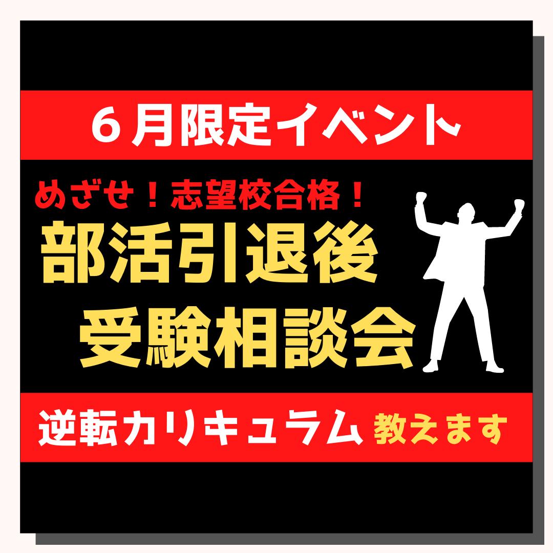 武田塾ってどんな塾?のコピーのコピーのコピー (3)